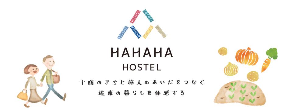 十勝のまちと旅人のあいだをつなぐ 道東の暮らしを体感する ハハハホステル